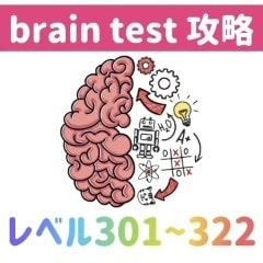【brain test 攻略】レベル301~322の問題と答えまとめ【ひっかけパズルゲーム】