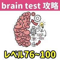 【brain test 攻略】レベル76~100の問題と答えまとめ【ひっかけパズルゲーム】