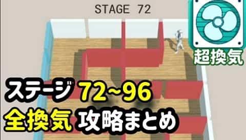 【超換気 攻略】ステージ72~96までの全換気クリアまとめ