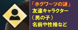 【ハリーポッターアプリ】友達キャラクター(男の子)の名前や性格・特徴