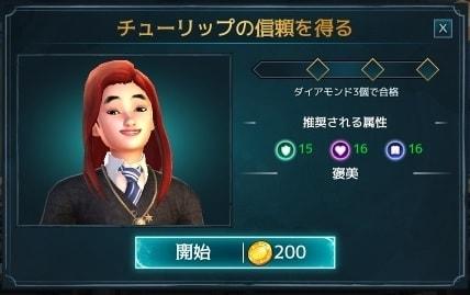 【ハリーポッターアプリ】チューリップの信頼を得る