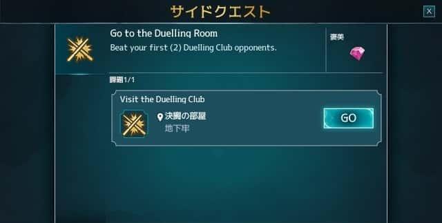 【ハリーポッターアプリ】決闘クラブのサイドクエスト『Go to the Duelling Room』のやり方と褒美