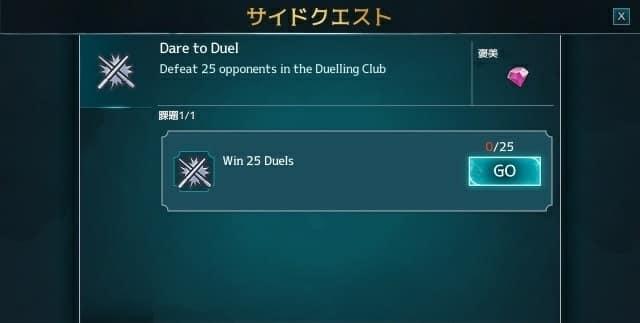 【ハリーポッターアプリ】決闘クラブのサイドクエスト『Dare to Duel』のやり方と褒美