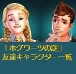 ハリーポッターアプリ友達キャラクター一覧名前や性格特徴