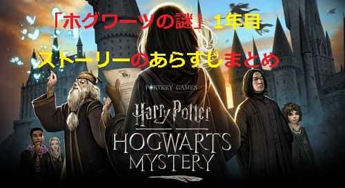 ハリーポッターアプリ【ネタバレ注意】ストーリーのあらすじ「1年目」