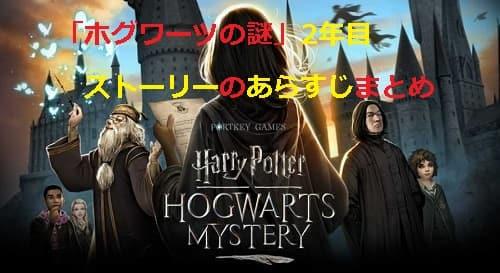 ハリーポッターアプリ【ネタバレ注意】ストーリーのあらすじ「2年目」