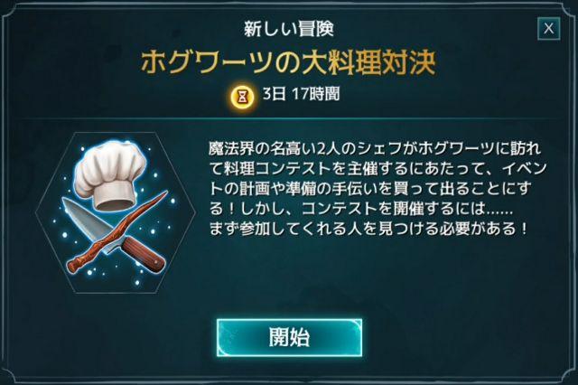 【ハリーポッターアプリ】ホグワーツの大料理対決 パート1の攻略【ホグミス】