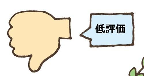 【ピコットタウン】低評価の口コミ・レビュー(つまらない・いや)