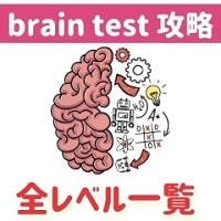 brain test(ブレインテスト)攻略「全レベルの問題と答え」一覧