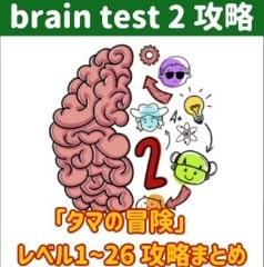 brain test 2(ブレインテスト2)攻略「タマの冒険」レベル1~26の答えまとめ【ひっかけ物語】