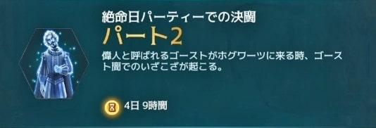 【ハリーポッターアプリ】「絶命日パーティーでの決闘」パート2の攻略