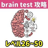 【brain test 攻略】レベル26~50の問題と答えまとめ【ひっかけパズルゲーム】