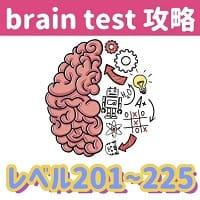brain test 攻略「レベル201~225の問題と答え」まとめ【ひっかけパズルゲーム】