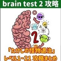 brain test 2(ブレインテスト2)攻略「たけしの怪物退治」レベル1~21の答えまとめ【ひっかけ物語】