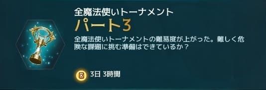 【ハリーポッターアプリ】全魔法使いトーナメント パート3の攻略