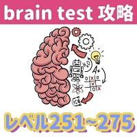 brain test 攻略「レベル251~275の問題と答え」まとめ【ひっかけパズルゲーム】