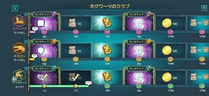 【ハリーポッターアプリ】クラブの報酬について