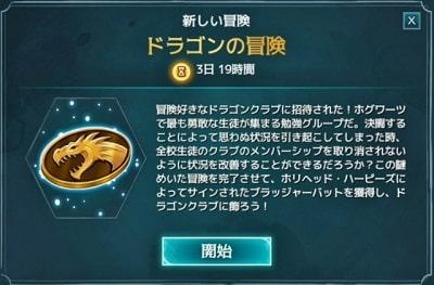 【ハリーポッターアプリ】ドラゴンの冒険 パート1の攻略