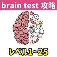 【brain test 攻略】レベル1~25の問題と答えまとめ【ひっかけパズルゲーム】