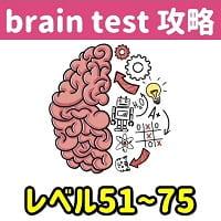 【brain test 攻略】レベル51~75の問題と答えまとめ【ひっかけパズルゲーム】