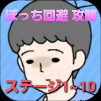 【ぼっち回避 攻略】ステージ1~10の答えまとめ【脱出ゲーム】