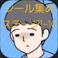 【ぼっち回避 攻略】シールコレクション(ステージ1~10まで)の集め方