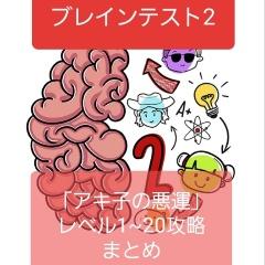 brain test 2(ブレインテスト2)攻略「アキコの悪運」レベル1~20の答えまとめ【ひっかけ物語】