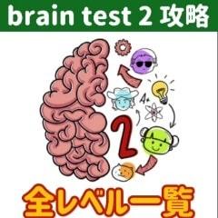 brain test 2(ブレインテスト2)攻略「全レベルの問題と答え」一覧