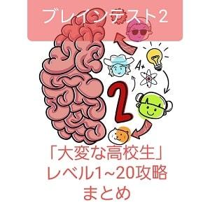 brain test 2(ブレインテスト2)攻略「大変な高校生活」レベル1~20の答えまとめ【ひっかけ物語】