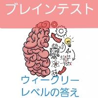 【brain test 攻略】ウィークリーレベルの問題と答えまとめ【ひっかけパズルゲーム】