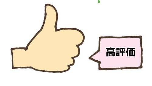 【ピコットタウン】高評価の口コミ・レビュー(おもしろい・いいね)
