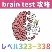 【brain test 攻略】レベル323~338の問題と答えまとめ【ひっかけパズルゲーム】
