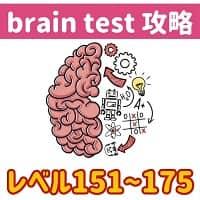 brain test 攻略「レベル151~175の問題と答え」まとめ