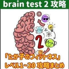 brain test 2(ブレインテスト2)攻略「たか子のフィットネス」レベル1~20の答えまとめ【ひっかけ物語】