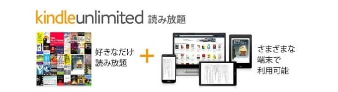 「kindle unlimited」の登録手順と電子書籍のダウンロード方法