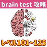 【brain test 攻略】レベル101~125の問題と答えまとめ【ひっかけパズルゲーム】