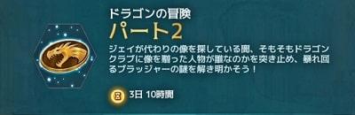 【ハリーポッターアプリ】ドラゴンの冒険 パート2の攻略