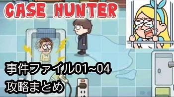 case hunter ケースハンター 攻略「事件ファイルNo.01~04」の答えまとめ
