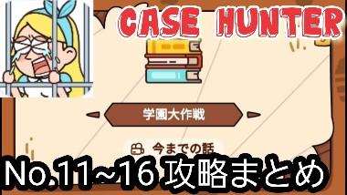 case hunter ケースハンター 攻略「学園大作戦(No.11~16)」の答えまとめ