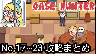 case hunter ケースハンター 攻略「日常風景(No.17~23)」の答えまとめ