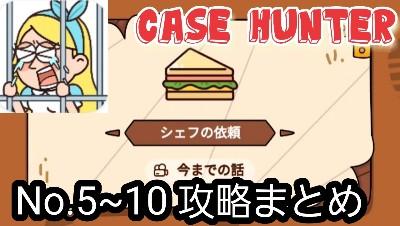 case hunter ケースハンター 攻略「シェフの依頼(No.5~10)」の答えまとめ