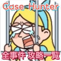 case hunter(ケースハンター) 攻略一覧「全事件の答え」まとめ
