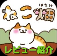 アプリゲーム「ねこ畑」を実際に遊んでみた!【レビュー紹介】