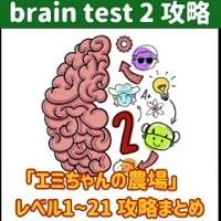 brain test 2(ブレインテスト2)攻略「エミちゃんの農場」レベル1~21の答えまとめ【ひっかけ物語】