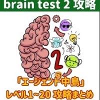 brain test 2(ブレインテスト2)攻略「エージェント中島」レベル1~20の答えまとめ【ひっかけ物語】
