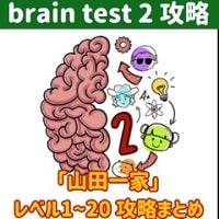 brain test 2(ブレインテスト2)攻略「山田一家」レベル1~20の答えまとめ【ひっかけ物語】