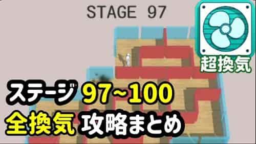 【超換気 攻略】ステージ97~100までの全換気クリアまとめ
