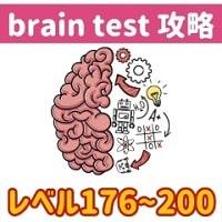 brain test 攻略「レベル176~200の問題と答え」まとめ
