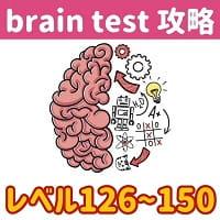 【brain test 攻略】レベル126~150の問題と答えまとめ【ひっかけパズルゲーム】