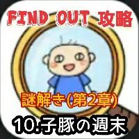 【find out】ゲーム攻略「謎解き(子豚の週末)」の答えを動画で観たい方はこちら